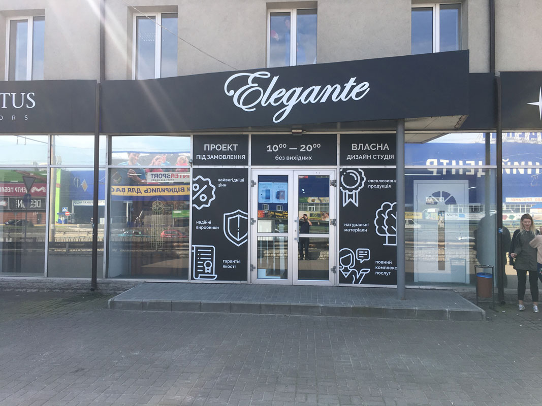 Фирменный, мультибрендовый салон дверей «Элеганте №2»